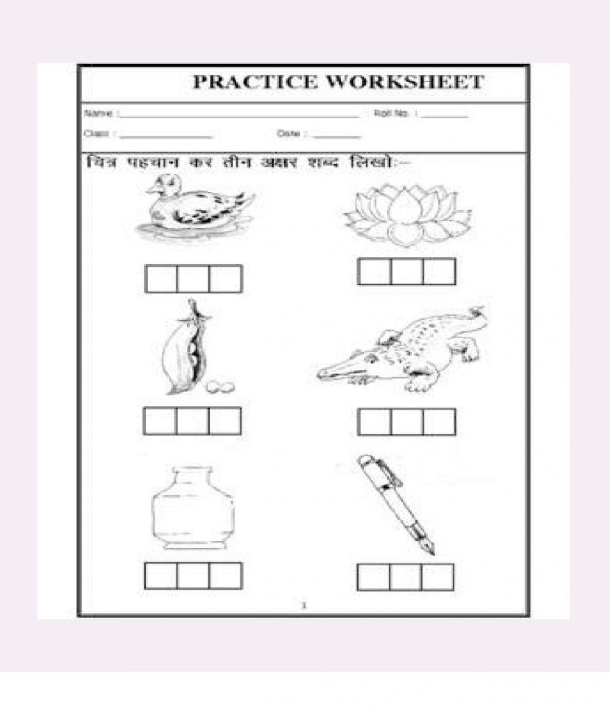 hindi-worksheet-3-page-001